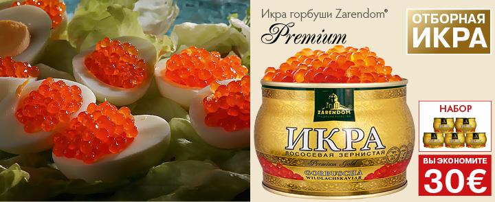 Акция 2. Икра горбуши Zarendom® Premium Gold. 400г всего за 21,80€